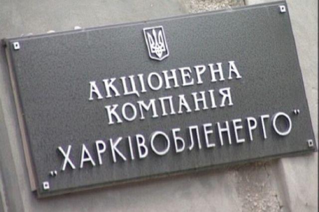 вхід у Харківобленерго